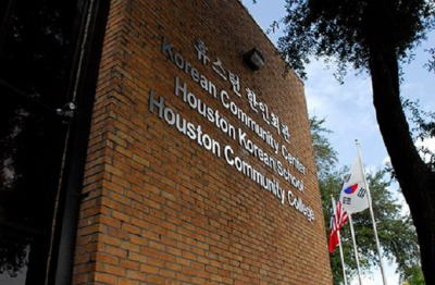 Korean Cultural Center Houston (Korean Community C...