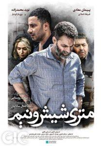 27th Houston Iranian Film Festival: Just 6.5
