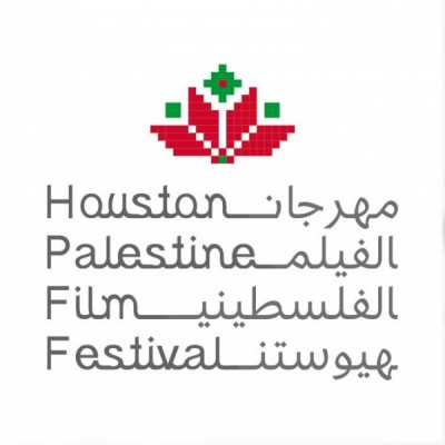 8th Annual Houston Palestine Film Festival: HPFF Opening night with Oscar nominee Omar